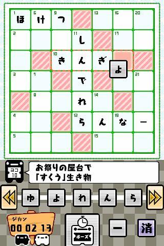 クロスワードのスクリーンショット_3