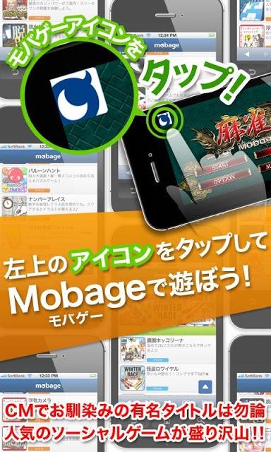 夢バスケ for Mobage(モバゲー)のスクリーンショット_5