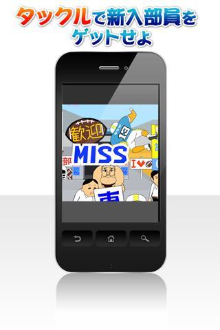 タックル入部祭 for Mobage(モバゲー)のスクリーンショット_2