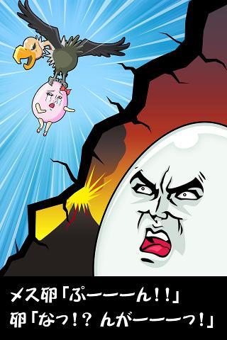 怒り卵のスクリーンショット_3