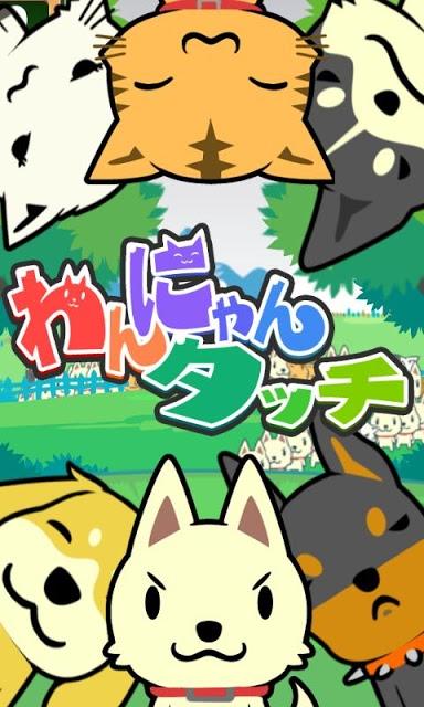 わんにゃんタッチ[かわいい犬猫ゲーム]のスクリーンショット_1