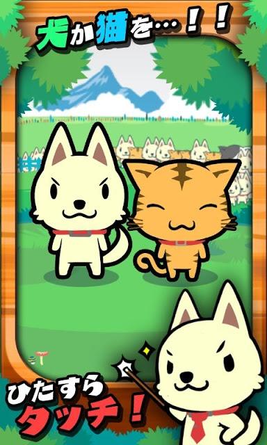 わんにゃんタッチ[かわいい犬猫ゲーム]のスクリーンショット_3