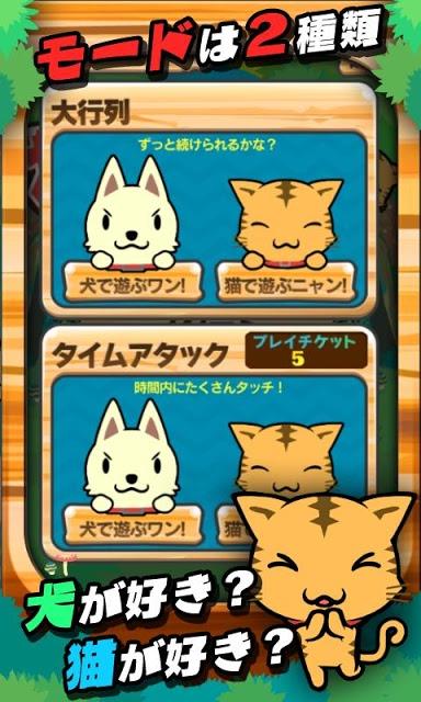 わんにゃんタッチ[かわいい犬猫ゲーム]のスクリーンショット_4