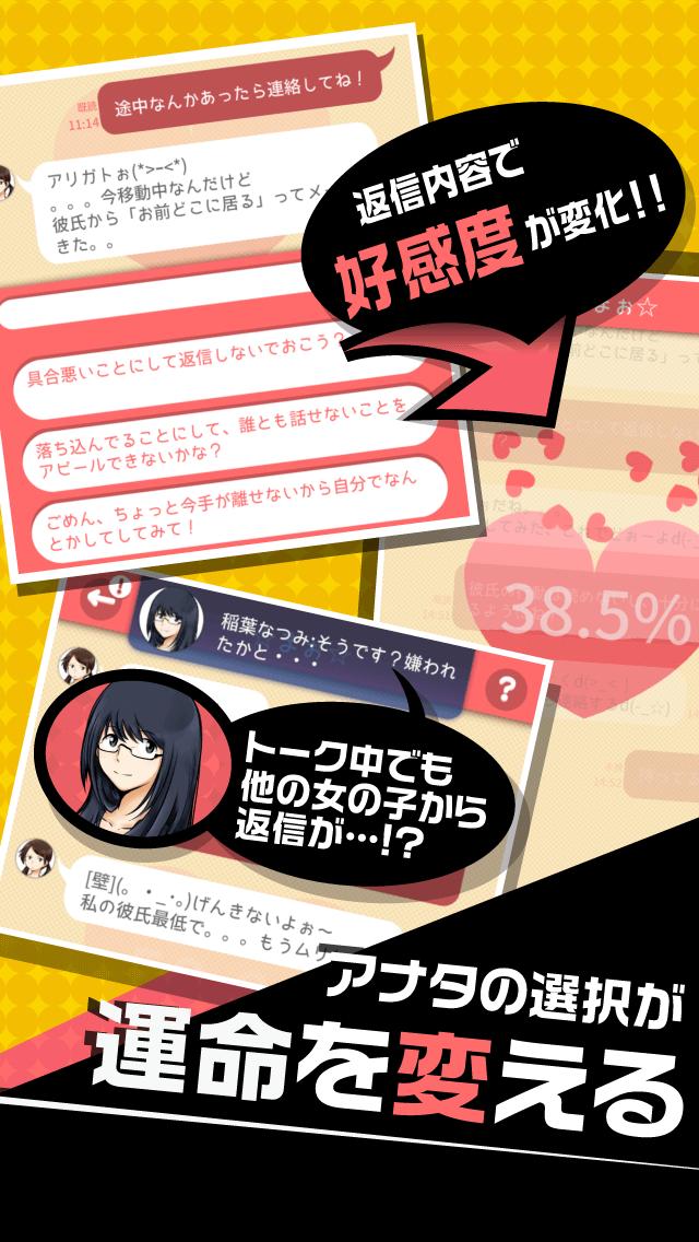 話聞いてよ>< -恋愛相談アプリのスクリーンショット_2