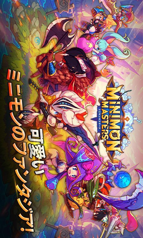 ミニモンマスターズ(Minimon Masters)のスクリーンショット_1
