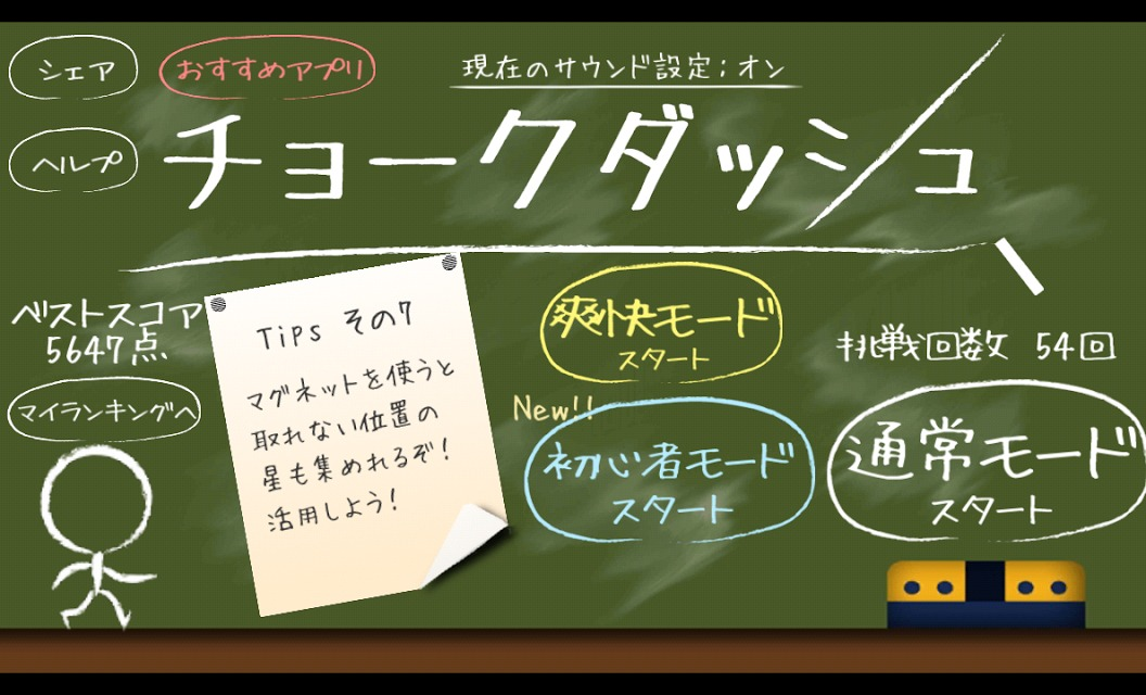 新感覚アクション! チョークダッシュのスクリーンショット_1