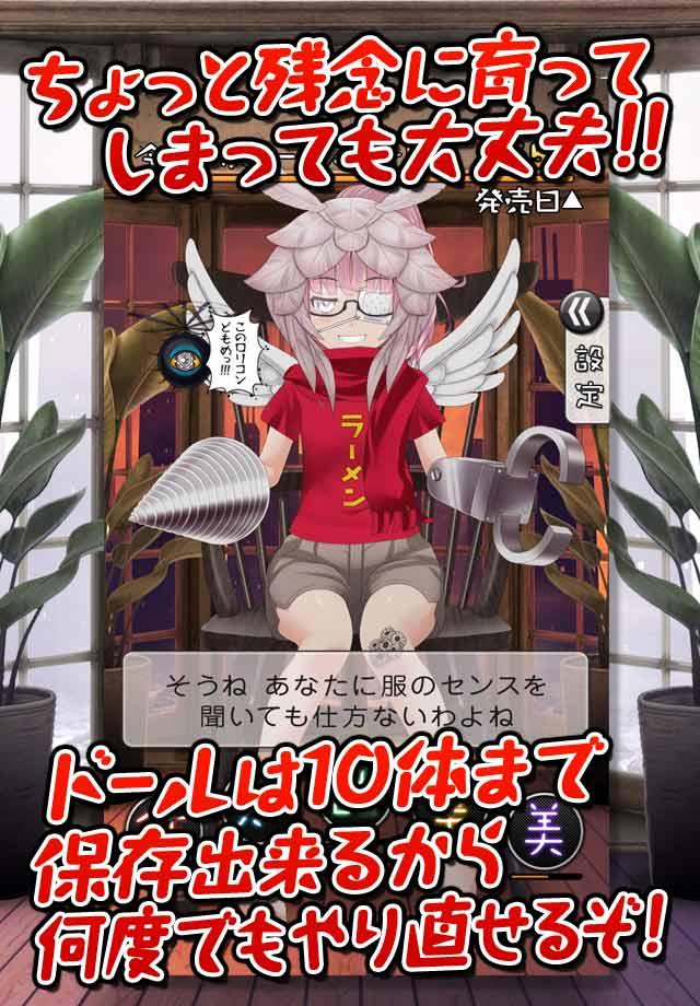 恋愛タップコミュニケーションゲーム 週刊マイドールのスクリーンショット_4