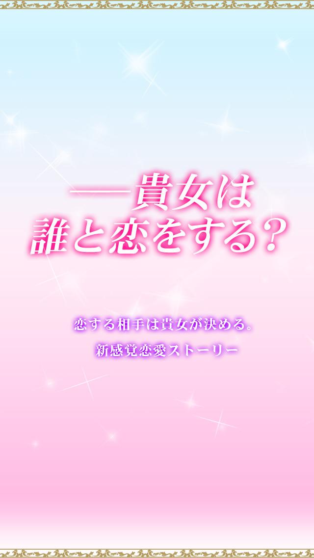 妄想マンション|理想のカレと恋愛できる・新感覚乙女ゲームのスクリーンショット_1