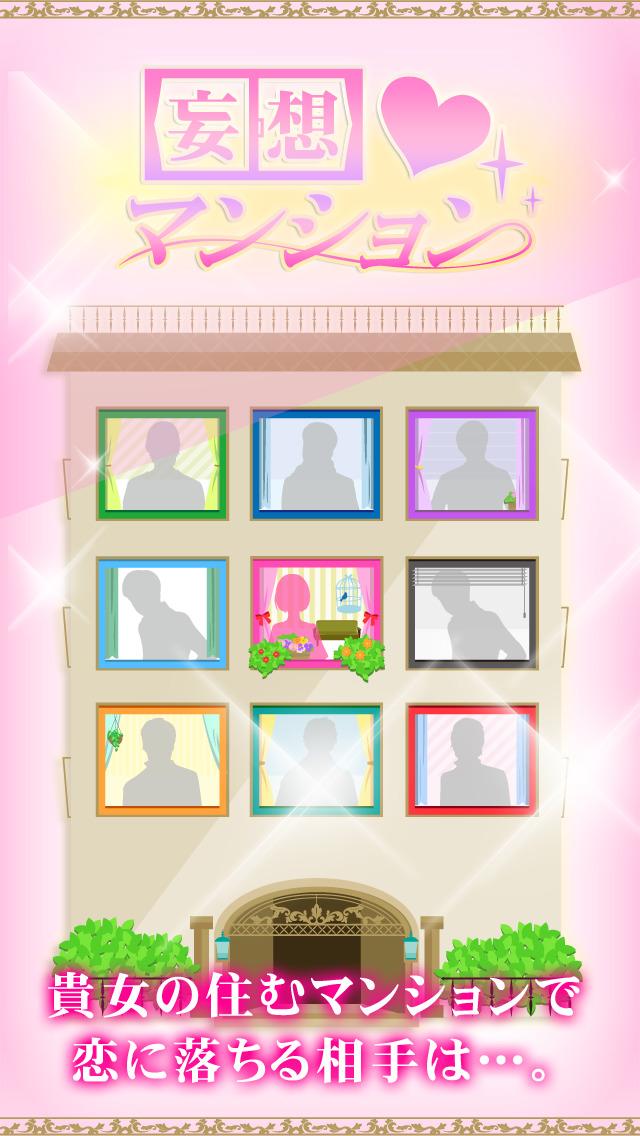 妄想マンション|理想のカレと恋愛できる・新感覚乙女ゲームのスクリーンショット_2