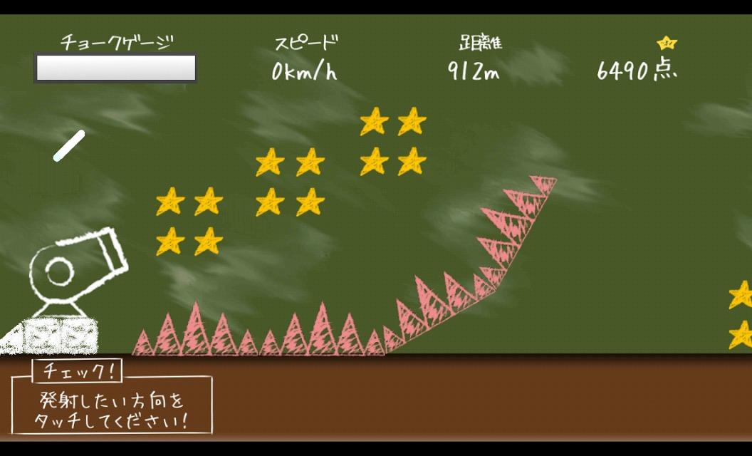 新感覚アクション! チョークダッシュのスクリーンショット_3
