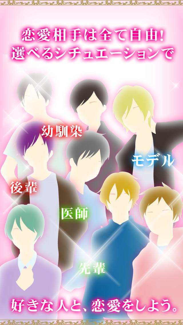 妄想マンション|理想のカレと恋愛できる・新感覚乙女ゲームのスクリーンショット_3