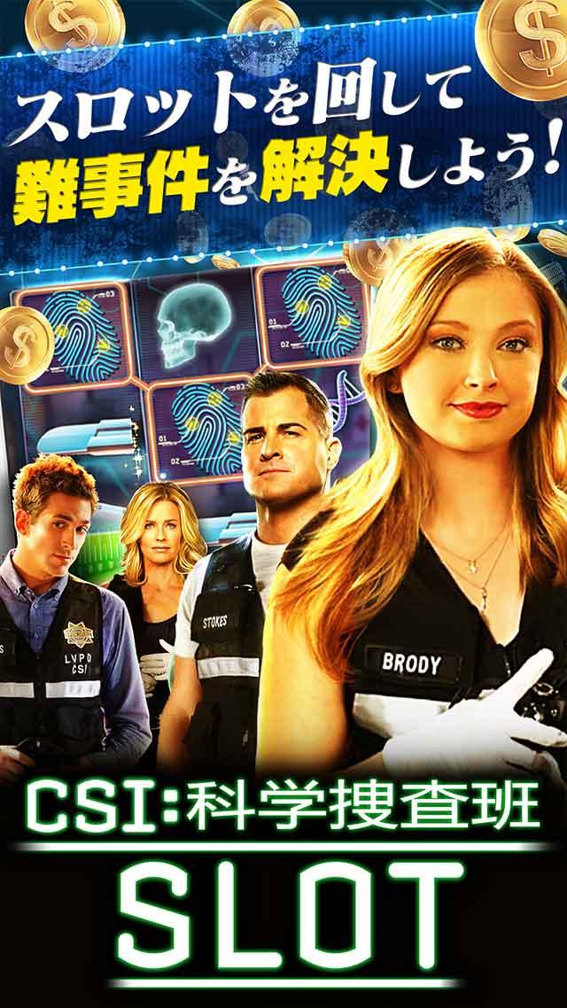 CSI:科学捜査班~Slot~のスクリーンショット_1
