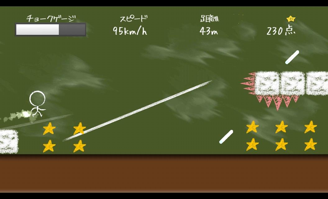 新感覚アクション! チョークダッシュのスクリーンショット_4