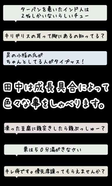 イジリー田中(キモめ)のスクリーンショット_3
