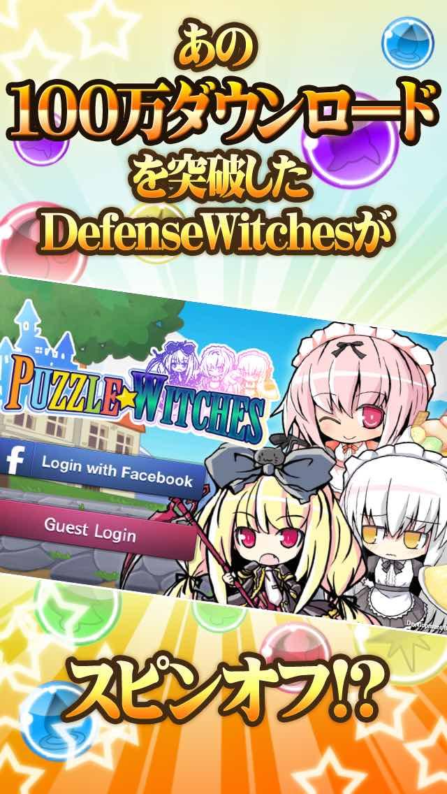 パズルウィッチーズ フルボイス魔法少女たちのパズル対戦ゲームのスクリーンショット_1