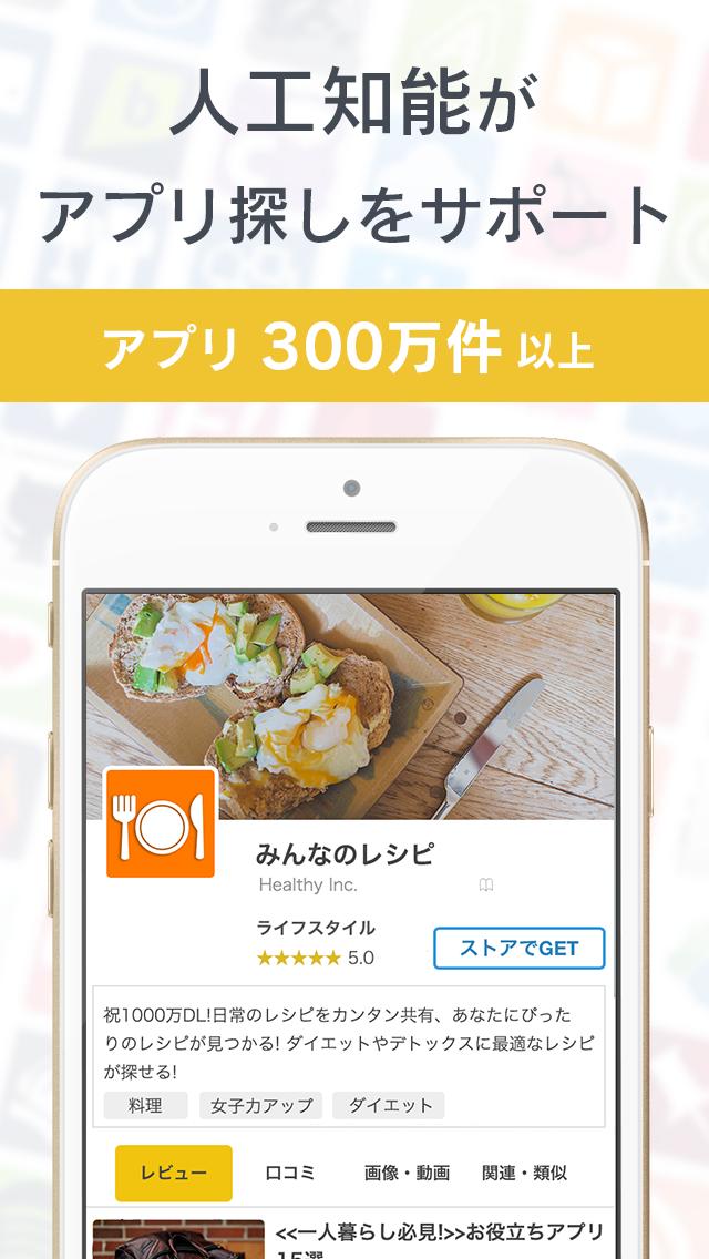 無料で面白アプリが探せるアップキューブのスクリーンショット_2