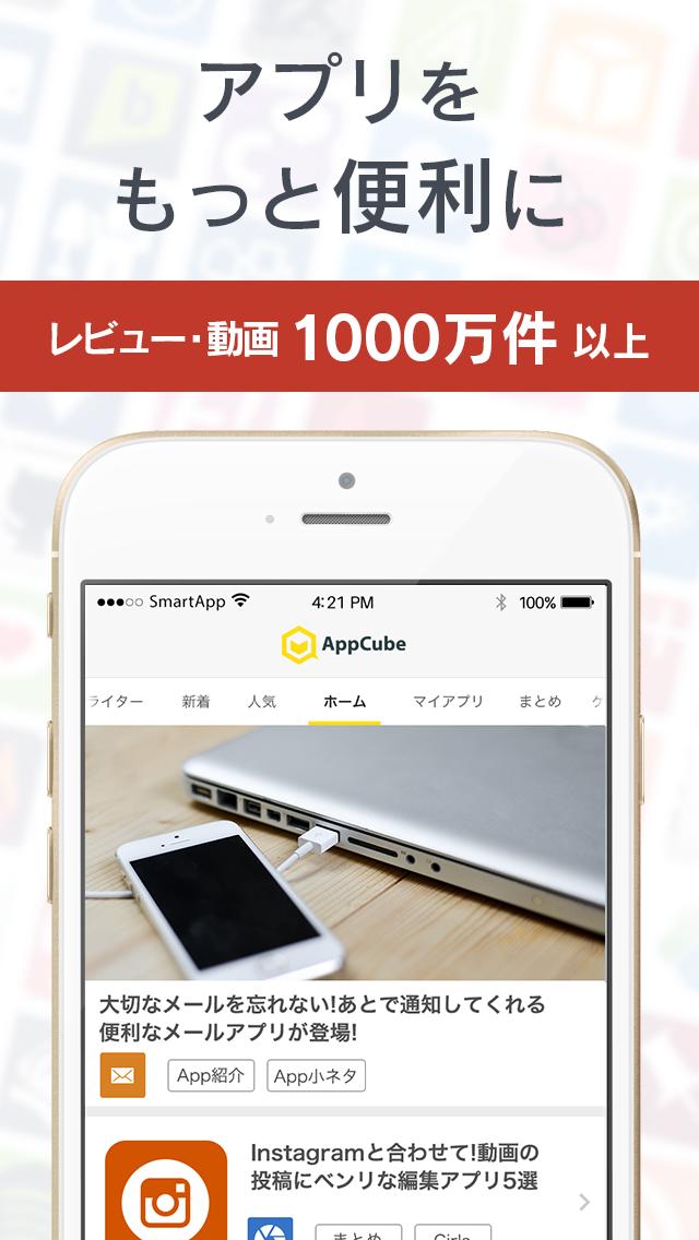 無料で面白アプリが探せるアップキューブのスクリーンショット_3