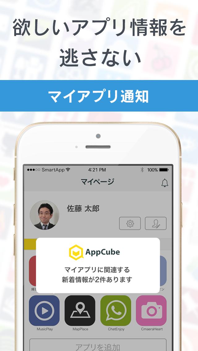 無料で面白アプリが探せるアップキューブのスクリーンショット_4