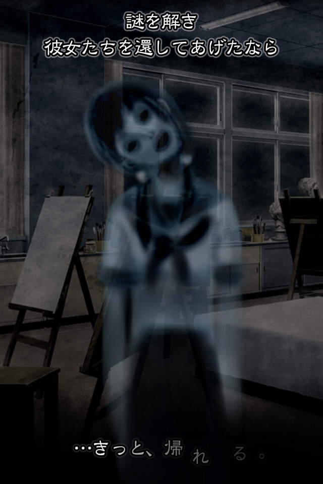脱出ゲーム ホラー 霊の棲む学校からの脱出のスクリーンショット_4