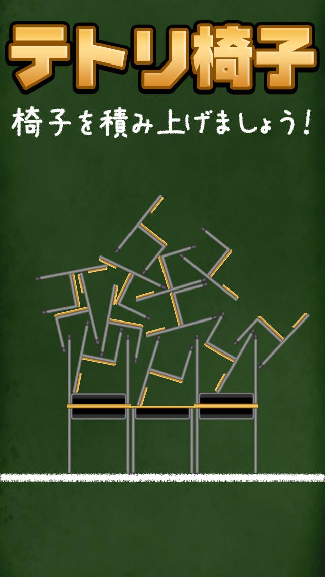 テトリ椅子のスクリーンショット_1