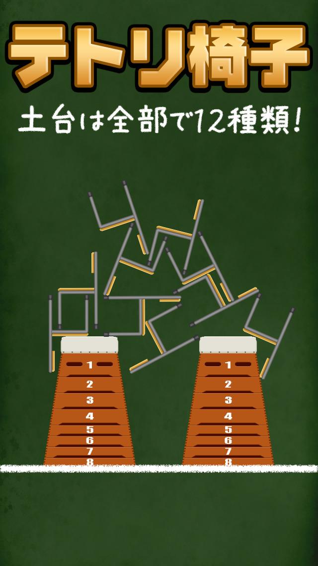 テトリ椅子のスクリーンショット_3