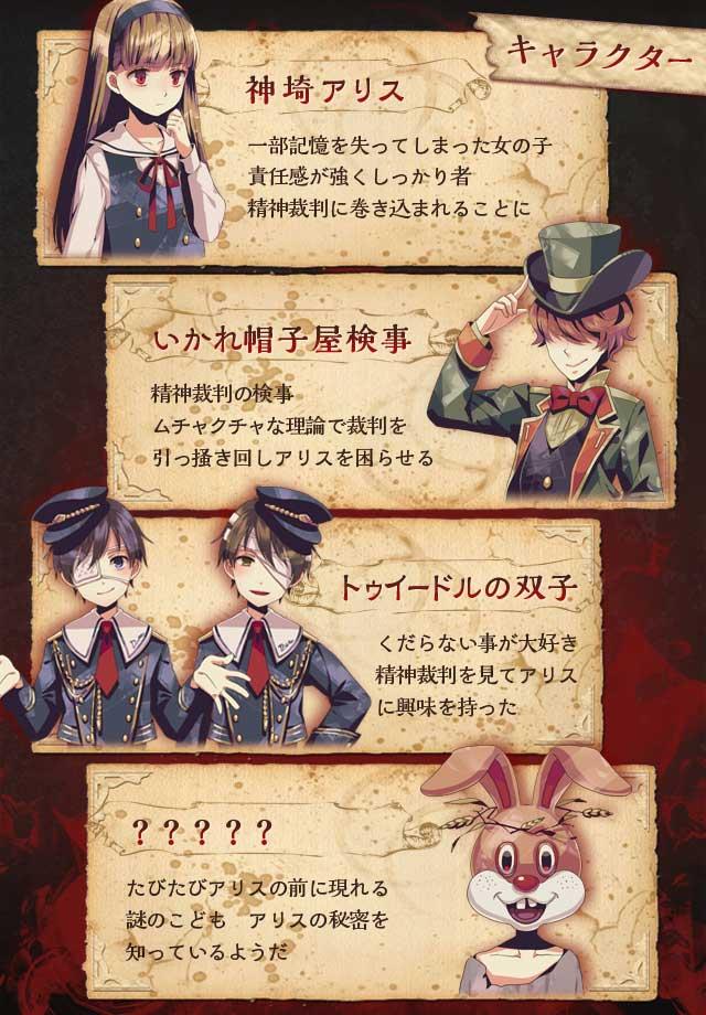 アリスの精神裁判のスクリーンショット_4