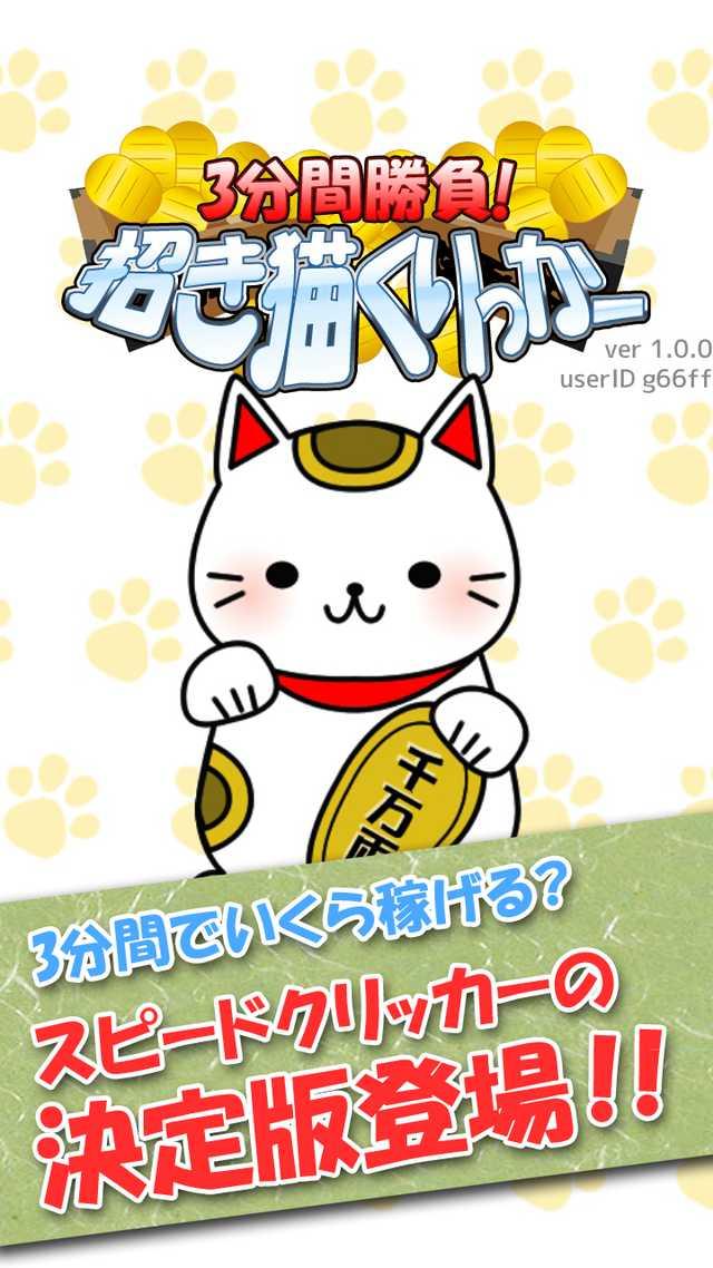 3分間で100兆円へ挑戦:招き猫くりっかーのスクリーンショット_1