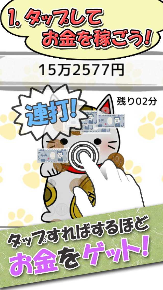 3分間で100兆円へ挑戦:招き猫くりっかーのスクリーンショット_2