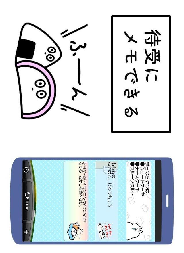 メモ帳ウサギさん無料のスクリーンショット_1