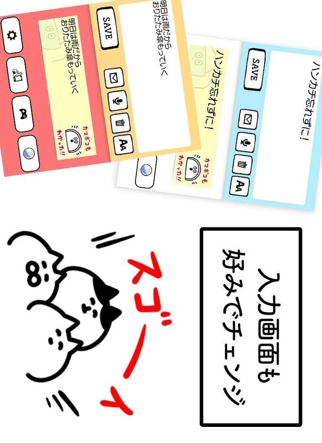 メモ帳ウサギさん無料のスクリーンショット_2