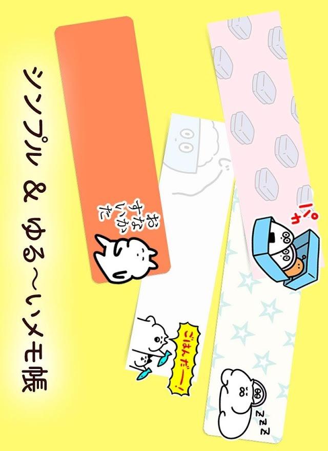メモ帳ウサギさん無料のスクリーンショット_3