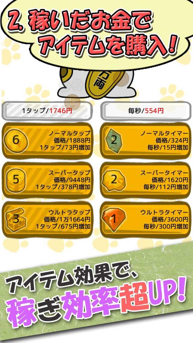 3分間で100兆円へ挑戦:招き猫くりっかーのスクリーンショット_3