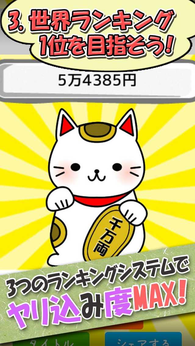 3分間で100兆円へ挑戦:招き猫くりっかーのスクリーンショット_4