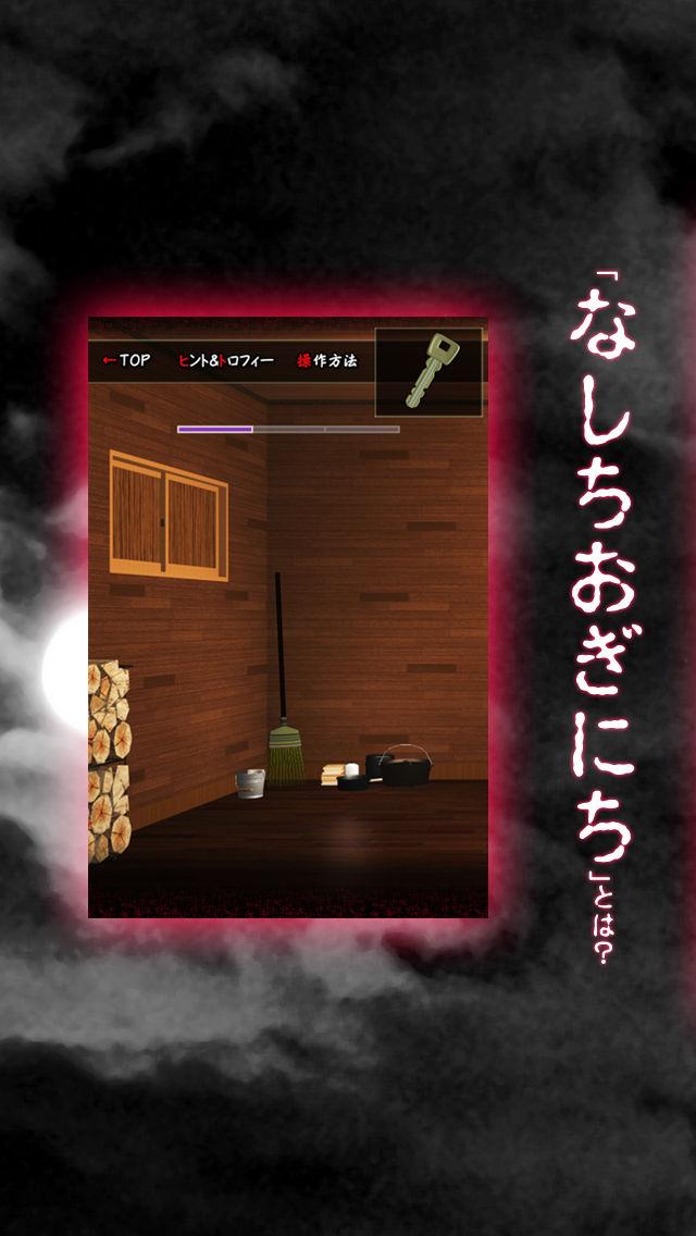 脱出ゲーム 十五夜月の秘密のスクリーンショット_3
