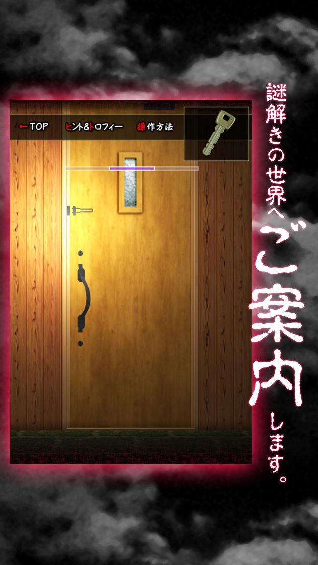 脱出ゲーム 十五夜月の秘密のスクリーンショット_5