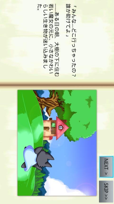 Magical Magic FREEのスクリーンショット_3