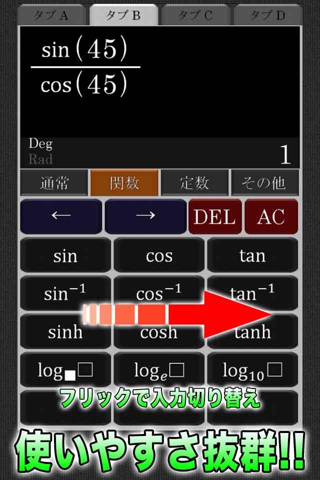 真・関数電卓のスクリーンショット_2