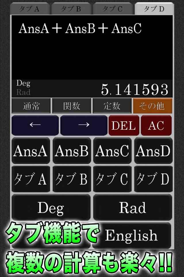 真・関数電卓のスクリーンショット_4