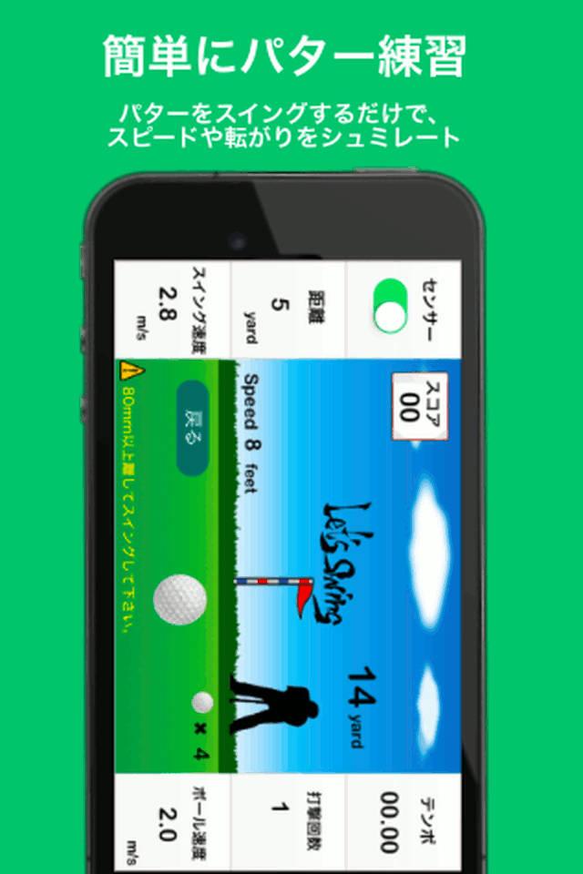 パター練習アプリ【バデコレ】/ パタースイングから距離をシュミレートしゲーム感覚でゴルフ上達のスクリーンショット_1