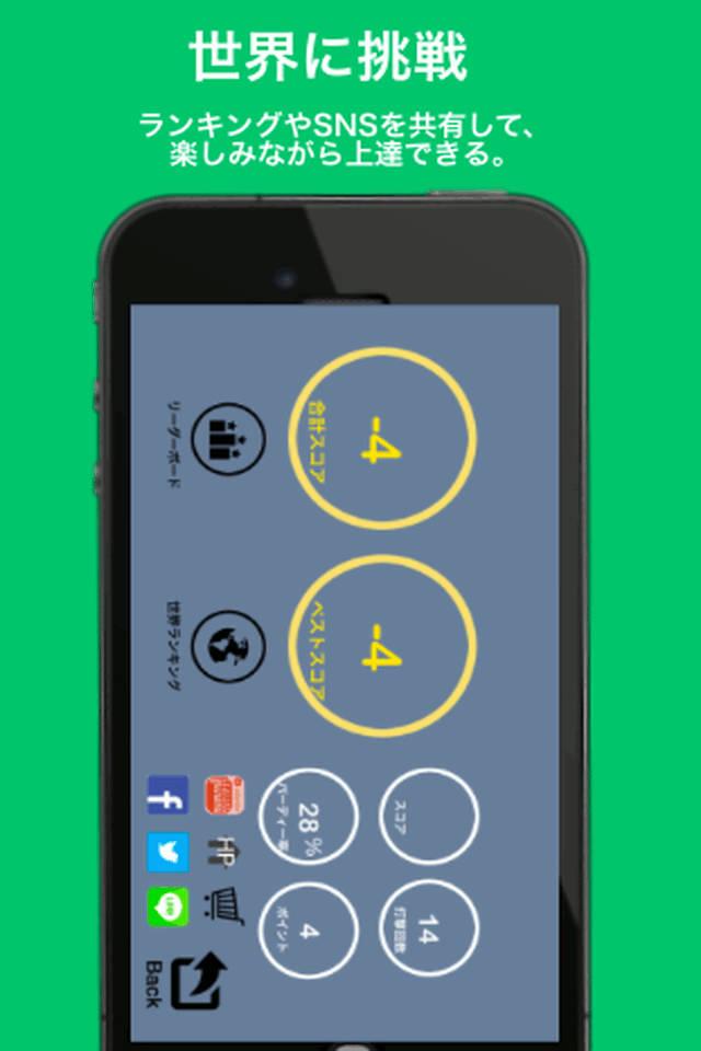 パター練習アプリ【バデコレ】/ パタースイングから距離をシュミレートしゲーム感覚でゴルフ上達のスクリーンショット_2