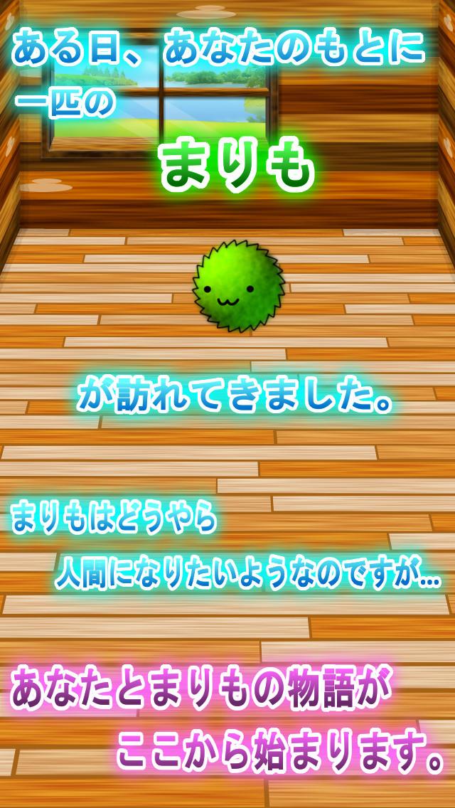 まりもダンジョンのスクリーンショット_1