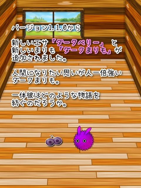 まりもダンジョンのスクリーンショット_3