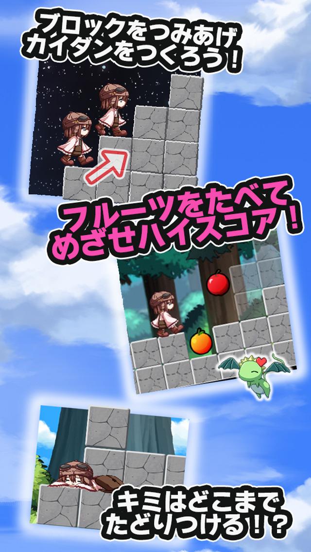 おちものパズル ピコとラコ −無限階段を制覇せよ!−のスクリーンショット_3