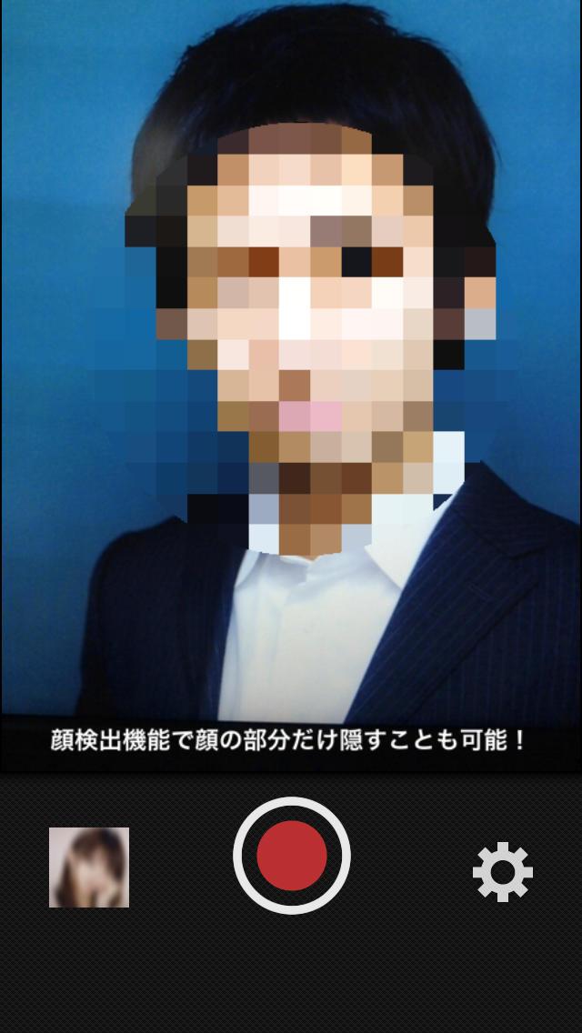 匿名カメラのスクリーンショット_2