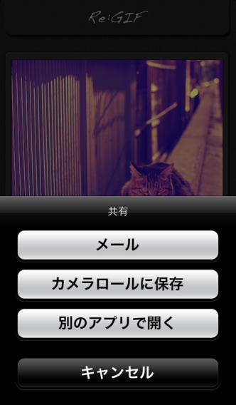 Re:GIFのスクリーンショット_3
