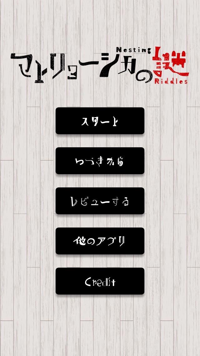 謎解きゲーム マトリョーシカの謎のスクリーンショット_1
