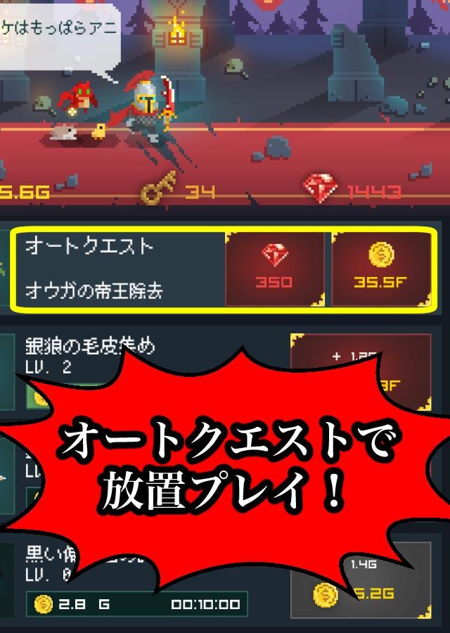中年騎士ヤスヒロ -おじさんが勇者に?!放置系ドット絵RPGのスクリーンショット_3