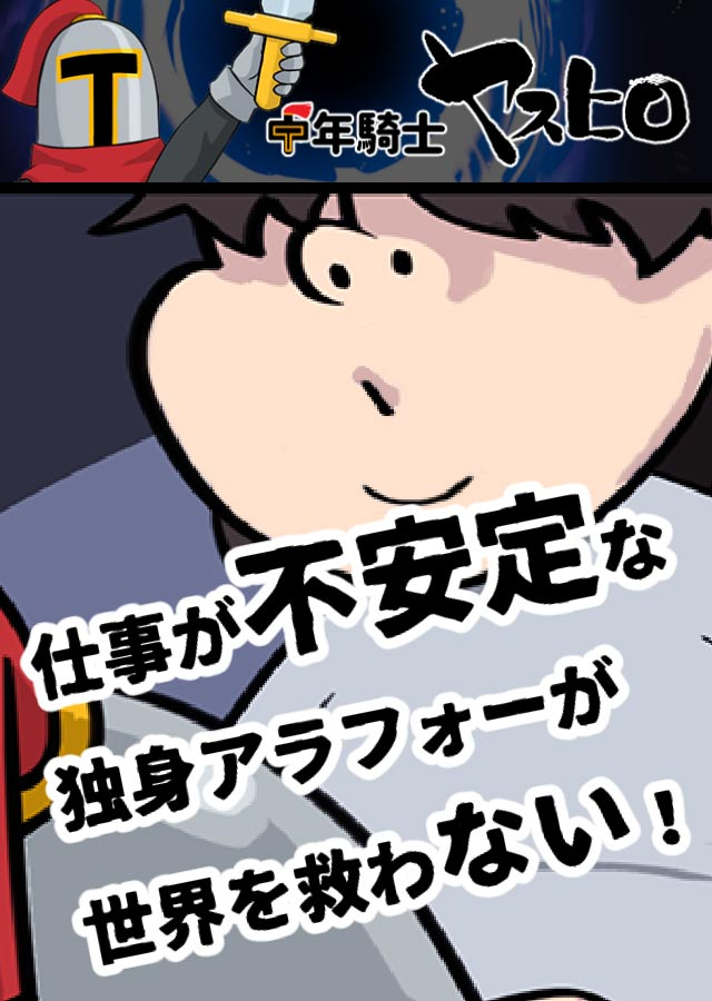中年騎士ヤスヒロ -おじさんが勇者に?!放置系ドット絵RPGのスクリーンショット_5