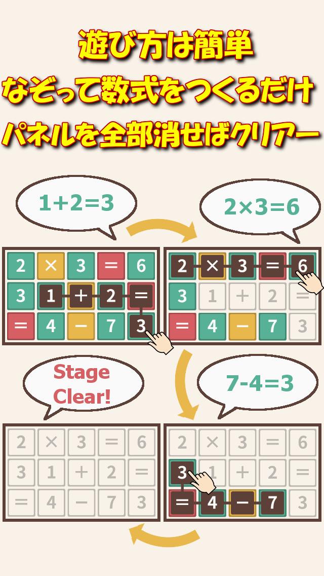 パズマス -数式なぞり脳トレパズルゲームのスクリーンショット_2