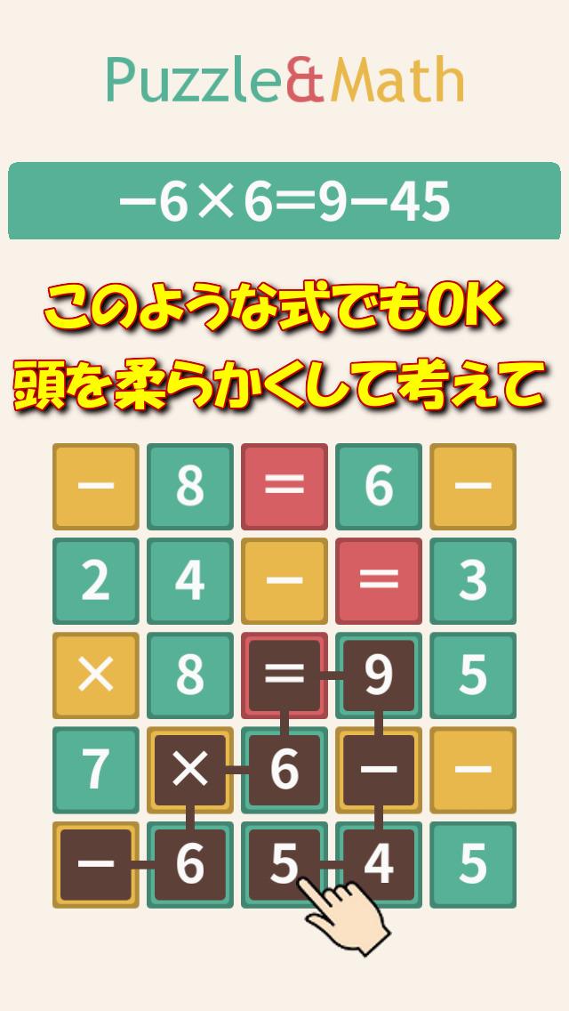 パズマス -数式なぞり脳トレパズルゲームのスクリーンショット_3